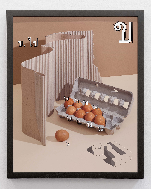 Pete Deevakul<br>Egg (ข. ไข่)<br>2015<br>Archival inkjet print<br>16 x 20 inches (40.6 x 50.8 cm)