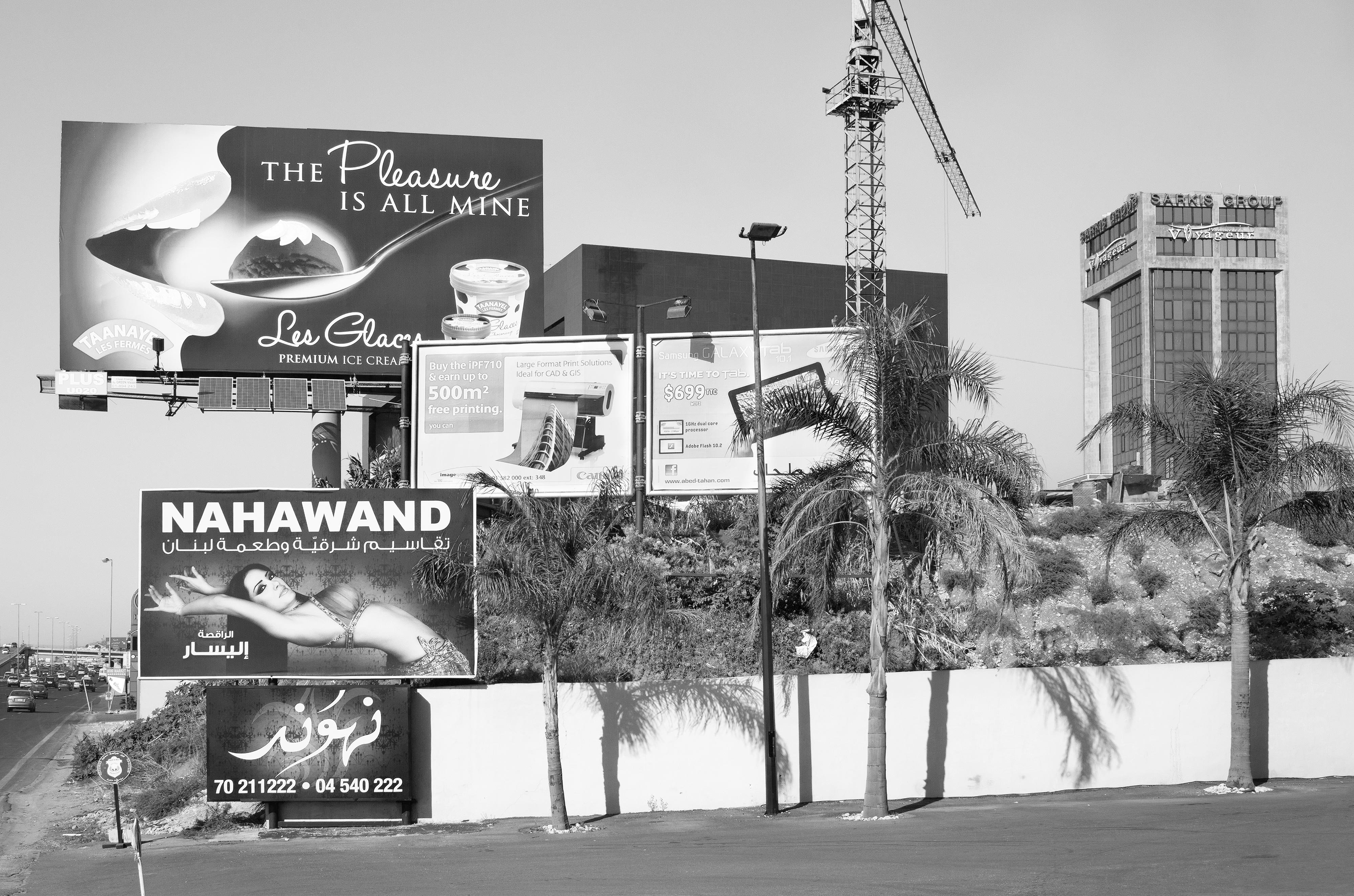 Manal Abu-Shaheen<br>Nahawand. Beirut, Lebanon<br>2014<br>Archival Fiber Inkjet Print<br>16 x 24 in